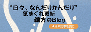 OYAKATA_blog