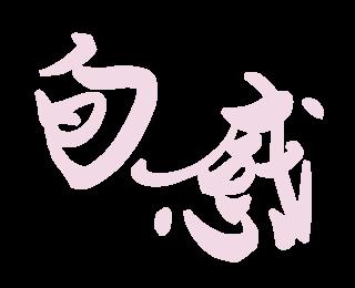 御宴会文字_1